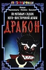 دانلود زیرنویس فارسی Дракон                          1961