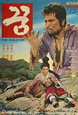 دانلود زیرنویس فارسی Dream (Ggum / 꿈)                          1967