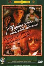 دانلود زیرنویس فارسی Чёрная роза — эмблема печали, красная роза — эмблема любви                          1989