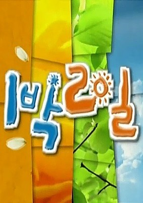 1 Night 2 Days / 2 Days & 1 Night / 1N2D (1박 2일)