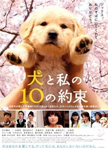 دانلود زیرنویس فارسی 10 Promises to my Dog (Inu to watashi no 10 no yakusoku / 犬と私の10の約束) 