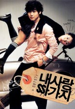 دانلود زیرنویس فارسی 100 Days With Mr. Arrogant (Naesarang ssagaji / 내사랑 싸가지) 