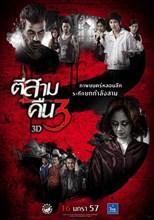 دانلود زیرنویس فارسی 3 A.M. 3D: Part 2 (Ti sam khuen sam 3D)                          2014