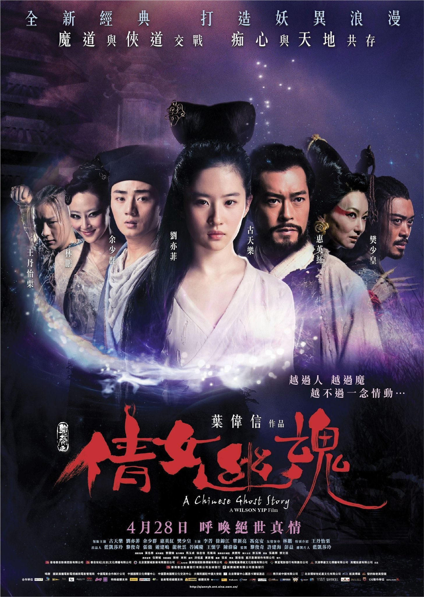 Subscene - Subtitles for A Chinese Ghost Story (A Chinese