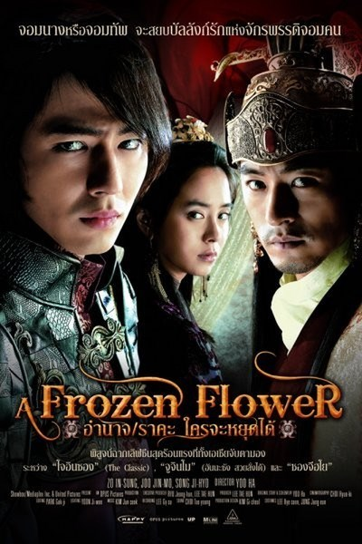A Frozen Flower (Blood & Flowers / Ssang-hwa-jeom)