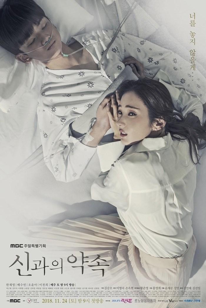 A Promise With God  Korea Drama