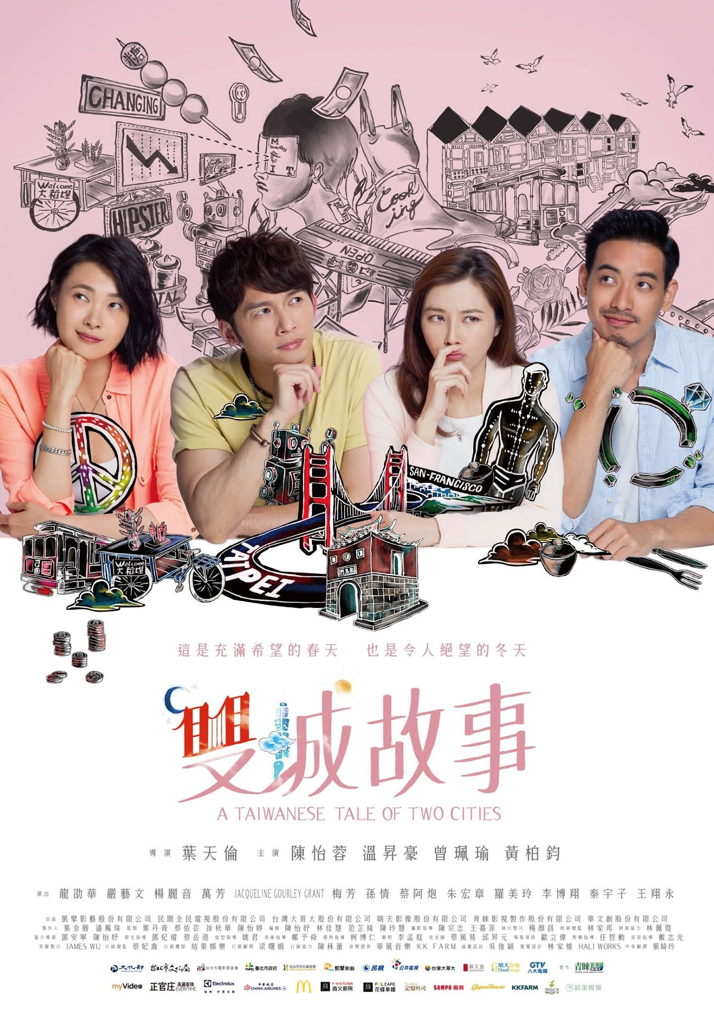 Is A Taiwanese Tale of Two Cities: Season 1 on Hulu? • A ...