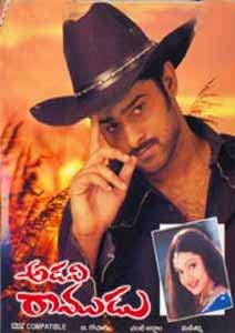 Adavi Ramudu Telugu Full Movie Online