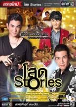 دانلود زیرنویس فارسی Bangkok Bachelors (Sot Stories / โสด Stories)                          2016