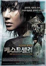 bestseller-aka-best-seller-be-seu-teu-sel-leo-2010