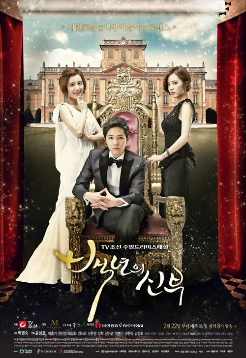 Bride of the Century (Hundred Year Bride / Baeknyeonui Shinboo / 백년의 신부)