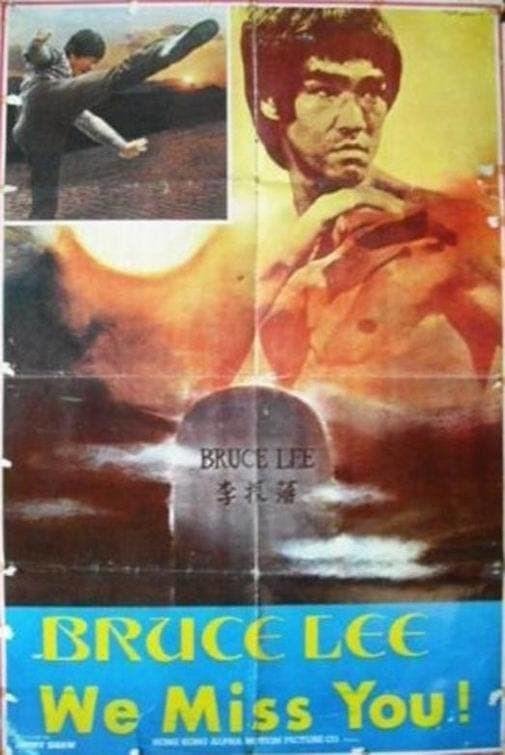Subscene Bruce Lee We Miss You The Dragon Dies Hard Bruce Li