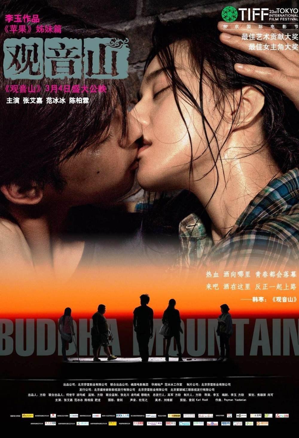 Завършени филми (Китай) Buddha-mountain-guan-yin-shan-2011.17845