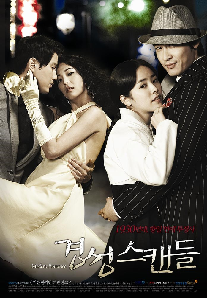 Capital Scandal (Scandal in Old Seoul / Modern Romance / 경성 스캔들 / 경성스캔들 / Kyeongseong Seukaendeul)