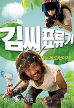 castaway-on-the-moon-kim-ssi-pyo-ryu-gi
