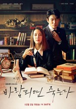 Cheat On Me, If You Can (If I Cheat, I Die / Barampimyeon Jookneunda / 바람피면 죽는다)