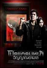 Coming Soon  (2008)