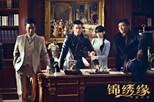 Cruel Romance (Jin Xiu Yuan  Hua Li Mao Xian (2015)