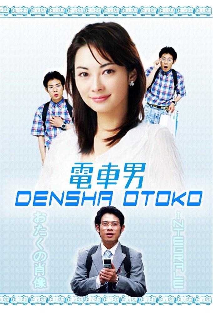 Watch densha otoko movie eng sub : Jason bourne new movie