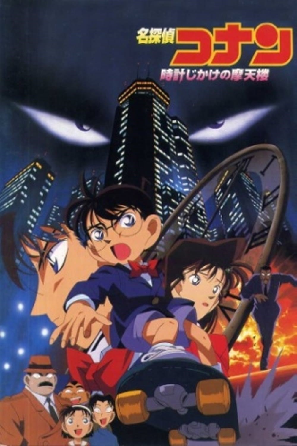 Subscene - Detective Conan Movie 01: The Timed Skyscraper