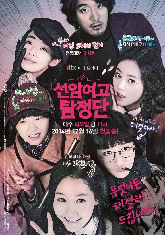 detectives-of-seonam-girls-high-school-seonamyeogo-tamjungdan.33691.jpg