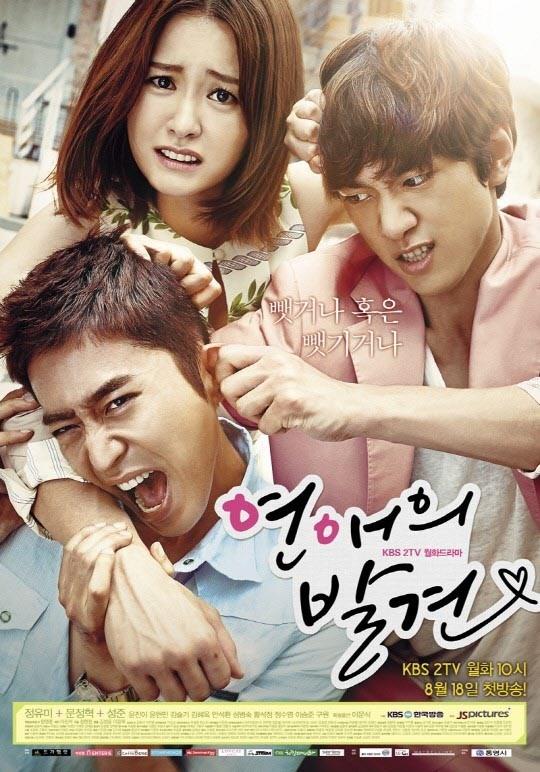 Discovery of Love (Discovery of Romance / Finding True Love / Yeonaeui Balgyeon / 연애의 발견)