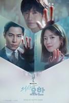 دانلود زیرنویس فیلم Doctor John (Doctor Yo-Han / Uisa Yohan / 의사 요한)