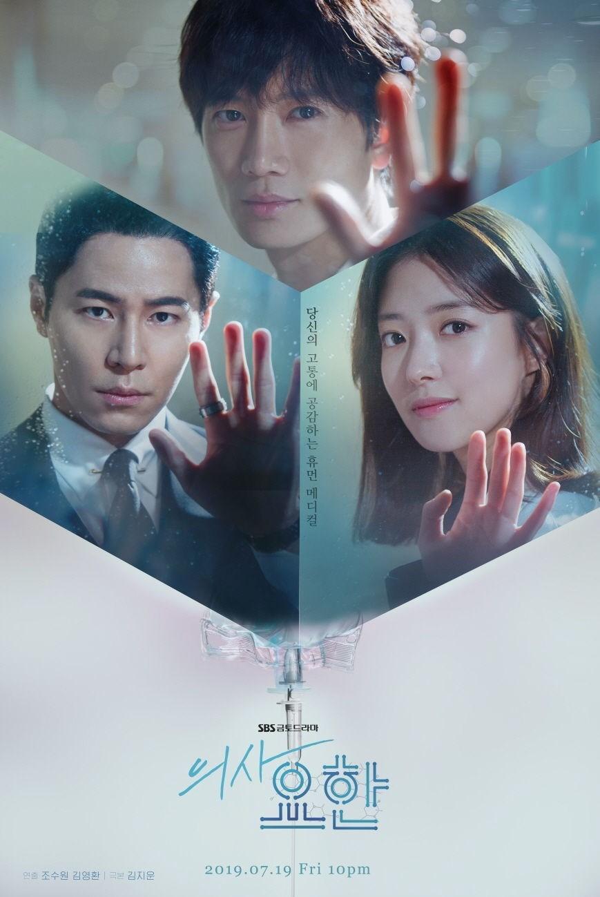Subscene - Subtitles for Doctor John (Doctor Yo-Han / Uisa
