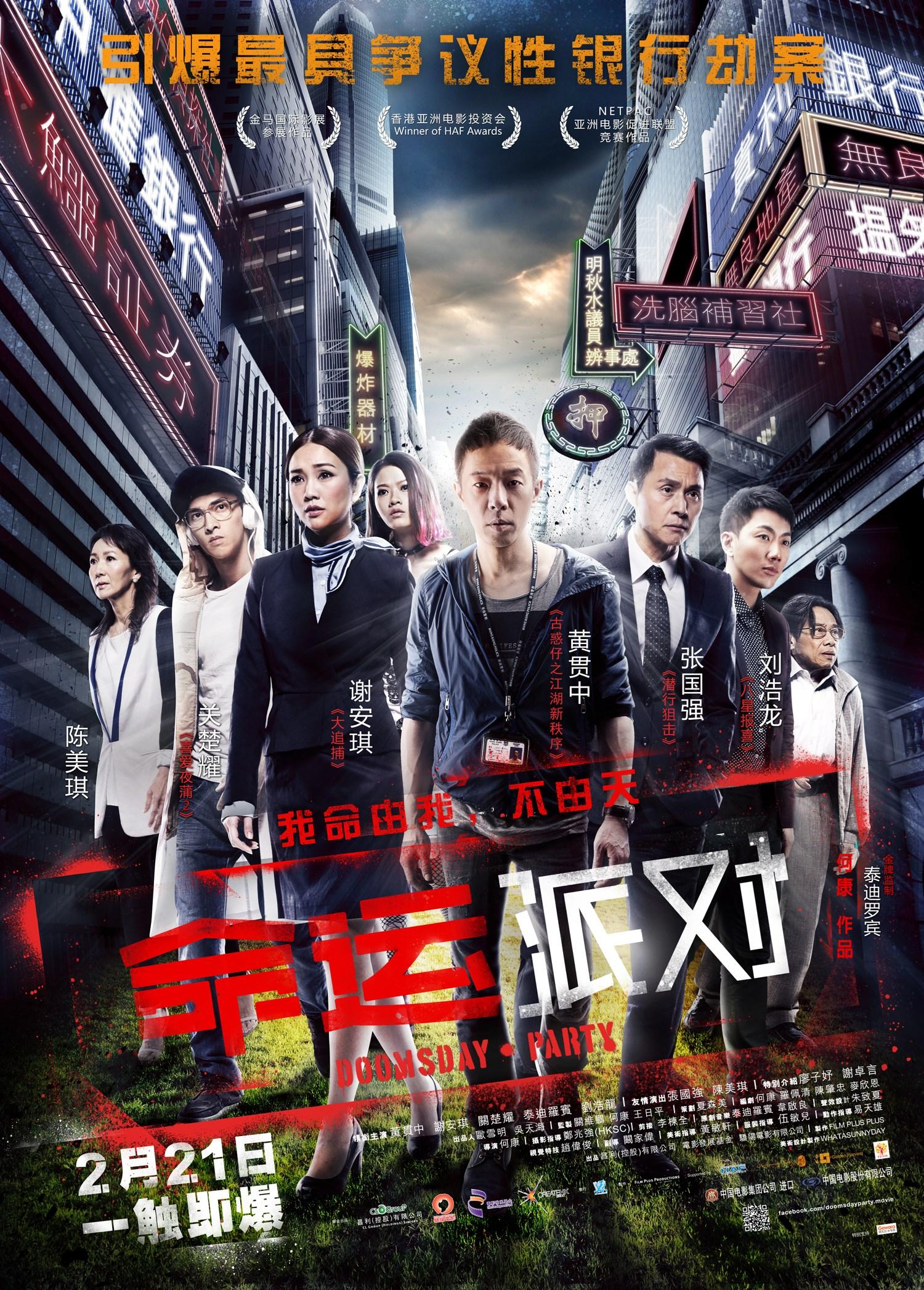 Subscene Doomsday Party 末日派對 Mo Ri Pai Dui English Subtitle