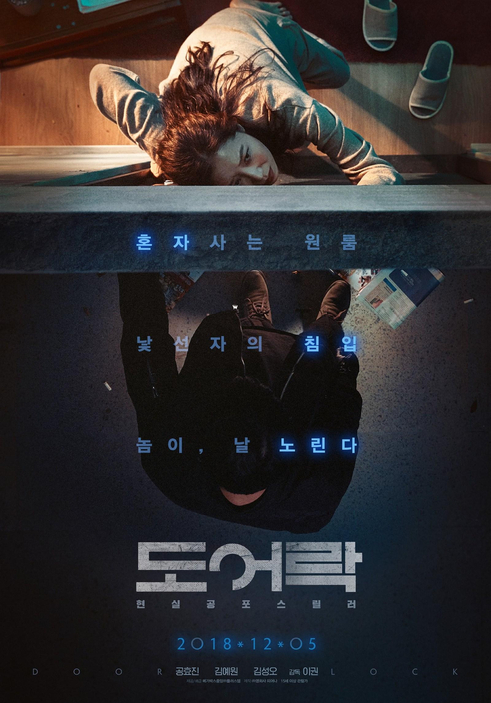 Subscene - Subtitles for Door Lock (Doeolak / 도어락)