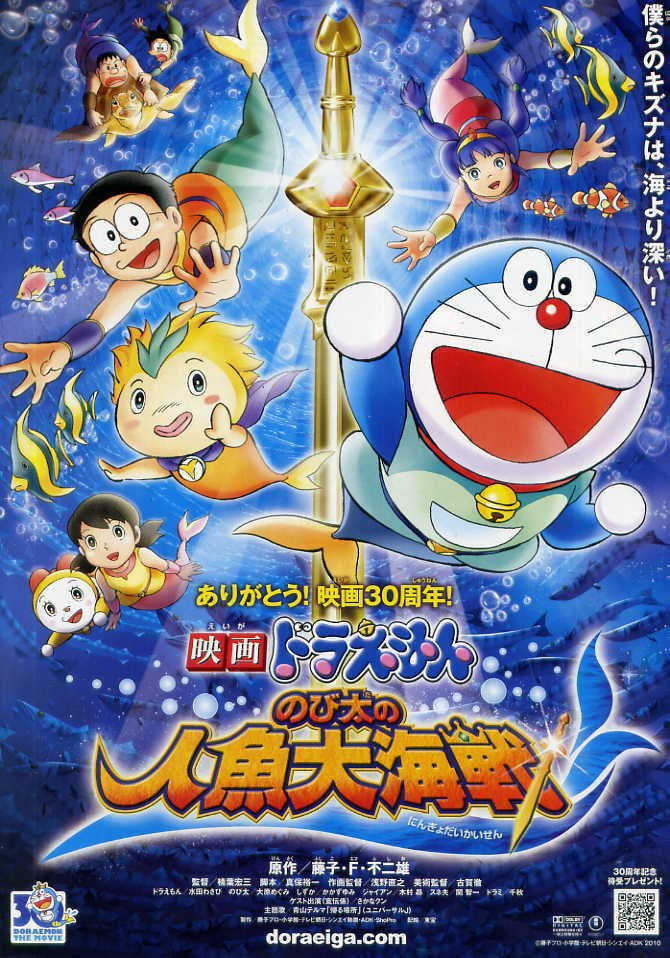 Doraemon collection (1980-2018) — the movie database (tmdb).