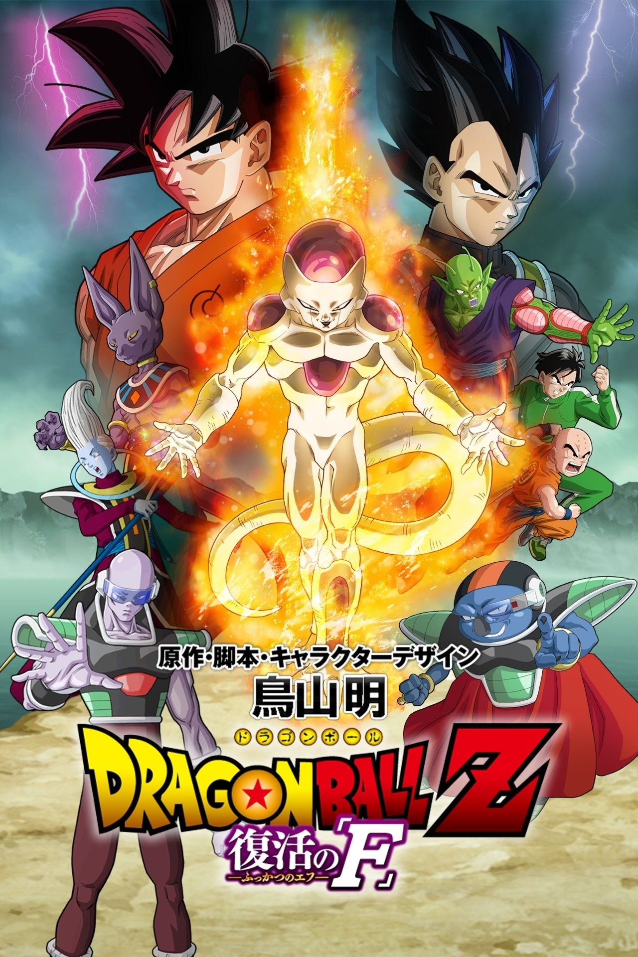 Dragon ball z resurrection of f imdb release info dragon ball z