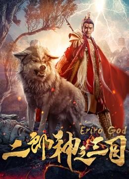 Eriro God (2018)