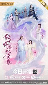Eternal Love Rain ( Peerless Rain / Qing Shi Jin Lin Gu Yu Lai / 倾世锦鳞谷雨来)