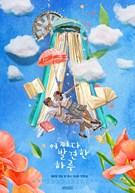 دانلود زیرنویس فیلم Extraordinary You (Ha-Roo Found by Chance / Eojjeoda Balgyeonhan Haroo / 어쩌다 발견한 하루)