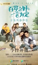 Forever Love (Bai Nian Zhi Hao / Yi Yan Wei Ding / 百岁之好)