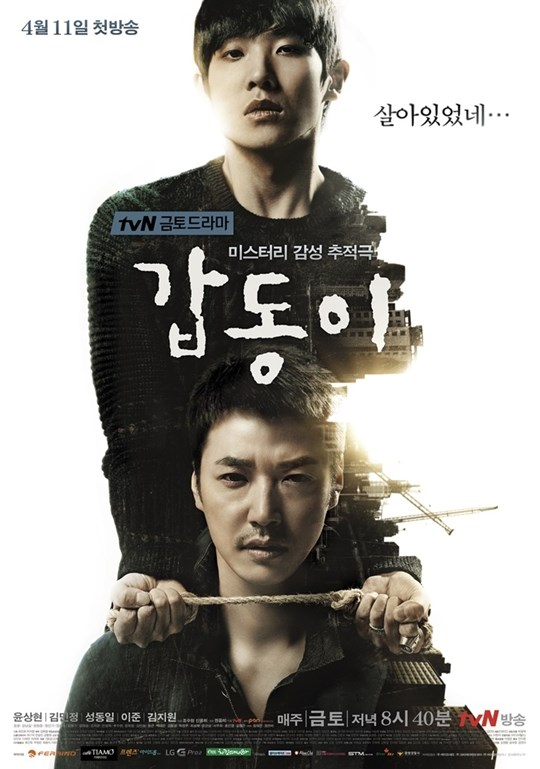 https://i.jeded.com/i/gap-dong-gapdongi-memories-of-murder.22783.jpg