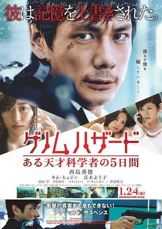 Genom Hazard: aru tensai kagakusha no itsukakan (2013)