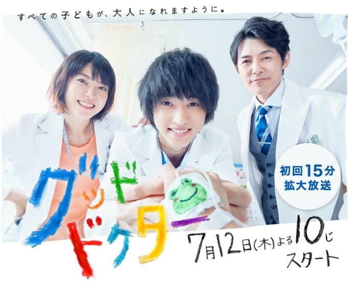 Good Doctor Japan (2018)