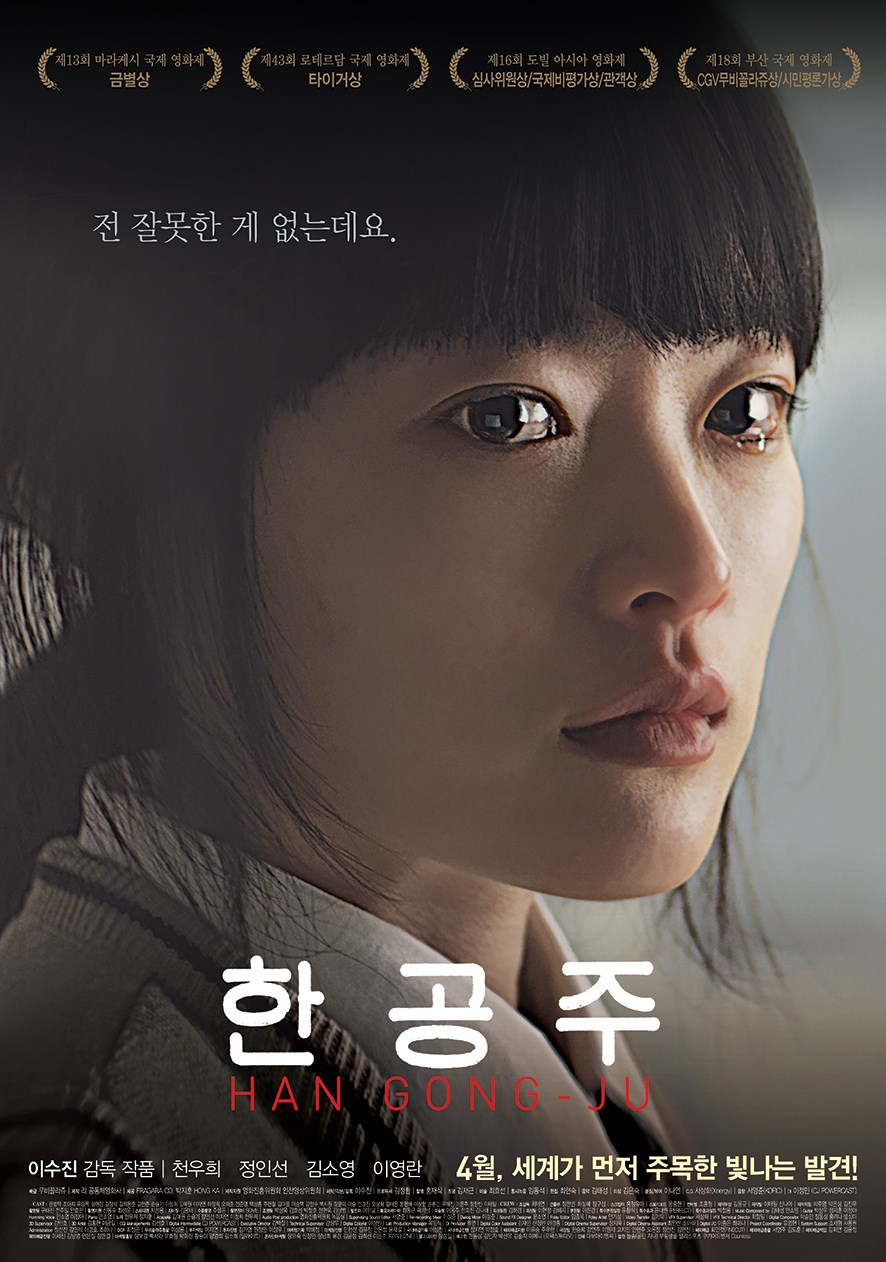 Download Film Han Gong Ju Subtitle Indonesia