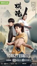 Hikaru no Go (Qi Hun / Soul of Chess / 棋魂)