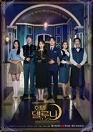 دانلود زیرنویس فیلم Hotel Del Luna (Hotel Delluna / 호텔 델루나)