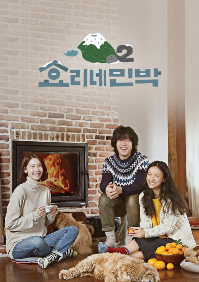 Hyoris Bed And Breakfast Season 2 Episode 2 Subtitle Indonesia