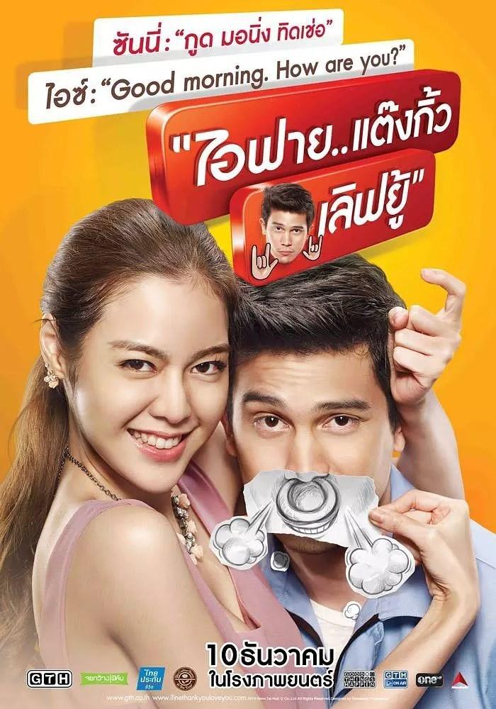 Movie english fine subtitle full thankyou you love i I Love