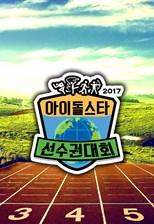 2017 Idol Star Athletics Championships: New Year Special (2017 ISAC / 설특집 2017 아이돌스타 선수권대회)