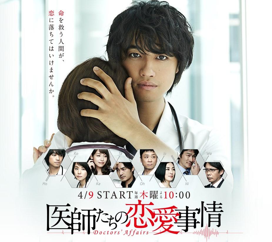 Ishitachi no Renai Jijou (Doctors' Affairs / 医師たちの恋愛事情)