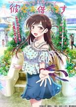 Kanojo, Okarishimasu (Rent-a-Girlfriend , Kanokari)
