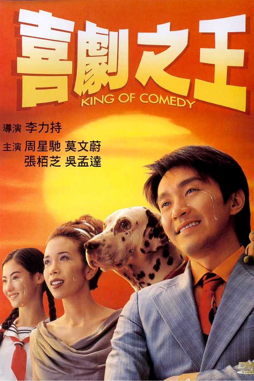 Subscene King Of Comedy Hei Kek Ji Wong 喜劇之王