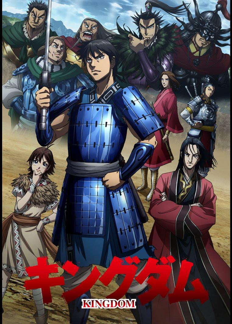 مسلسلات الأنمي 2021 Kingdom 3rd Season