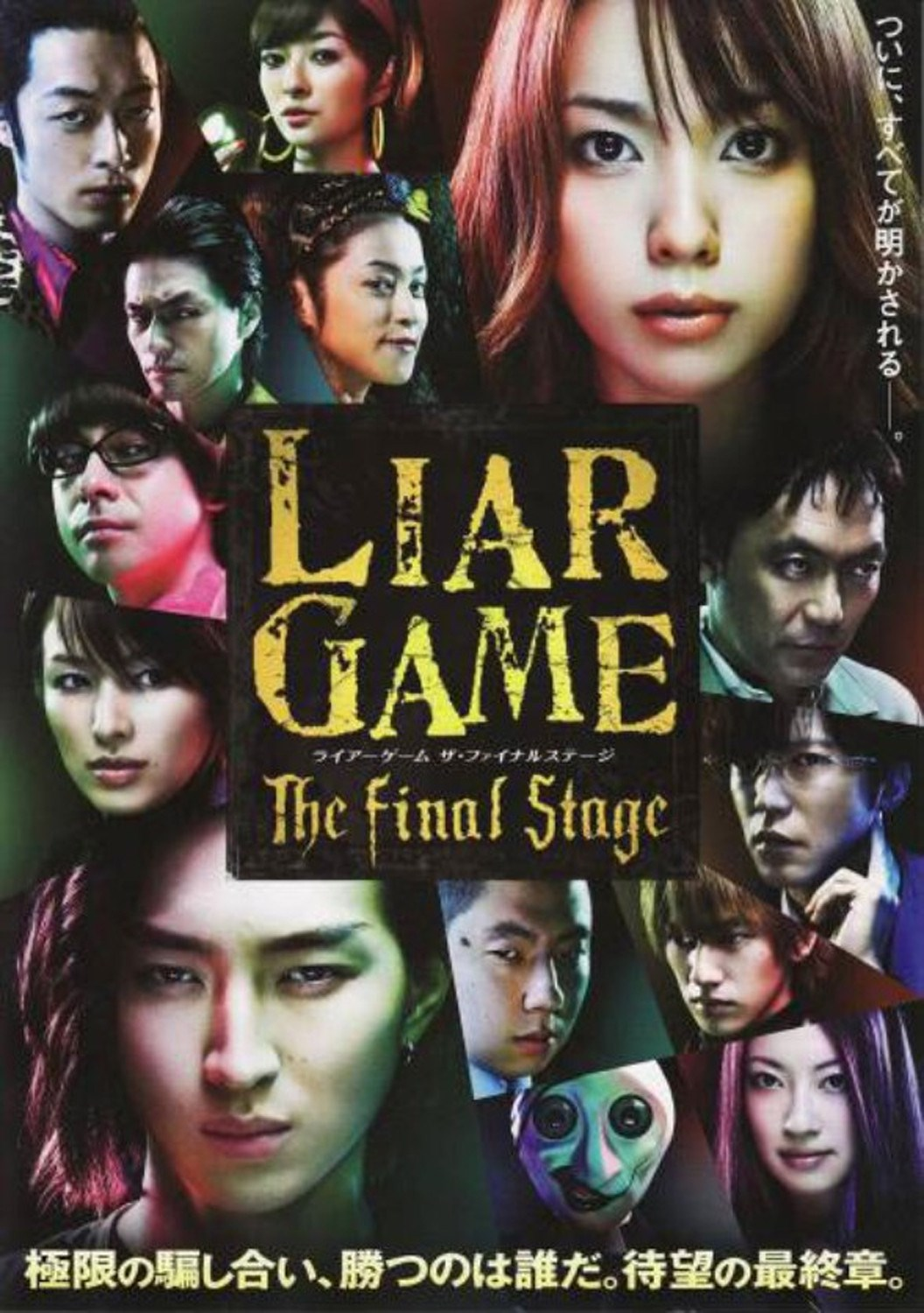 [Imagen: liar-game-the-final-stage.14399.jpg]
